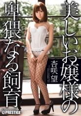 美しいお嬢様の卑猥なる飼育 杏咲望 【MGSだけの特典映像付】 +50分