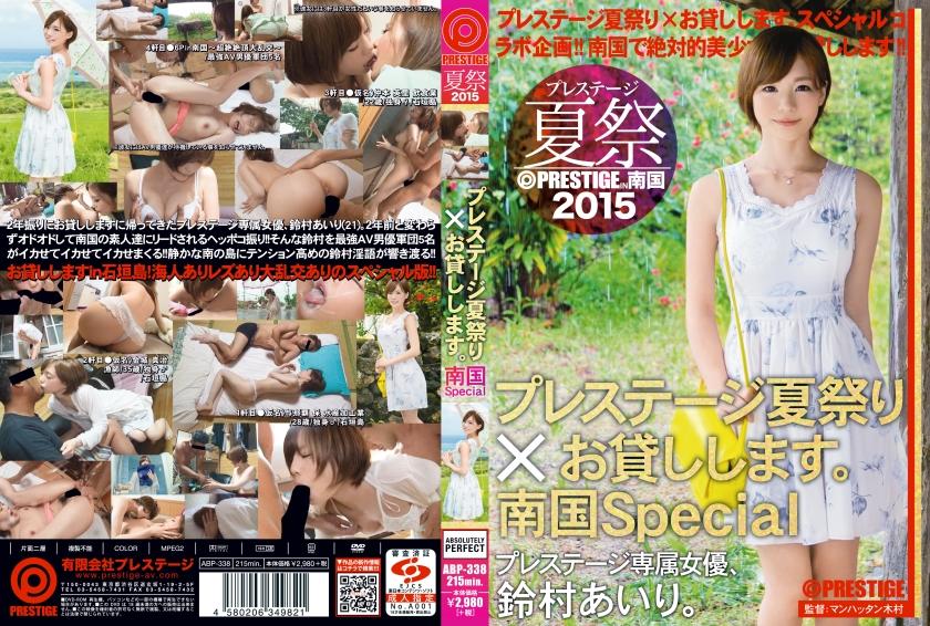 プレステージ夏祭 2015 プレステージ夏祭り×お貸しします。 南国Special 鈴村あいり ABP-338