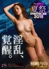 プレステージ夏祭 2015 桐嶋りの 淫乱、覚醒。 【MGSだけの特典映像付】 +30分