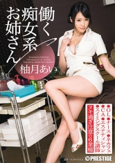 働く痴女系お姉さん vol.03 柚月あい 【MGSだけの特典映像付】 +10分
