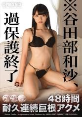 48時間耐久連続巨根アクメ 谷田部和沙 【MGSだけの特典映像付】 +10分