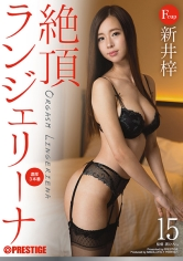 絶頂ランジェリーナ 15 新井梓 【MGSだけの特典映像付】 +10分