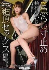 焦らし寸止め絶頂セックス ACT.01 鈴村あいり 【MGSだけの特典映像付】 +15分