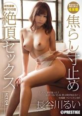 焦らし寸止め絶頂セックス ACT.04 長谷川るい 【MGSだけの特典映像付】 +15分