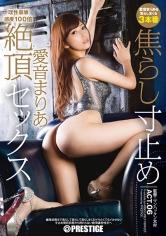 焦らし寸止め絶頂セックス ACT.06 愛音まりあ 【MGSだけの特典映像付】 +15分