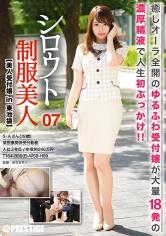シロウト制服美人 07