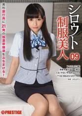 シロウト制服美人 09