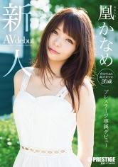 新人 プレステージ専属デビュー 凰かなめ 【MGSだけの特典映像付】 +20分