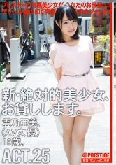 新・絶対的美少女、お貸しします。 25 雲乃亜美 【MGSだけの特典映像付】 +15分