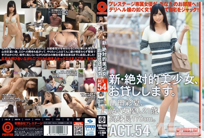 新・絶対的美少女、お貸しします。 54 山田彩夏