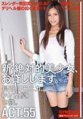 新・絶対的美少女、お貸しします。 55 長谷川モニカ 【MGSだけの特典映像付】 +10分