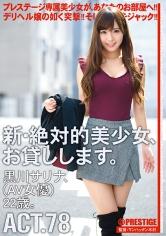 新・絶対的美少女、お貸しします。 78 黒川サリナ 【MGSだけの特典映像付】 +10分