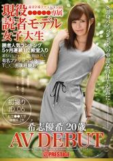 現役読者モデル女子大生 希志優希 20歳 AV DEBUT 初撮りJD 06