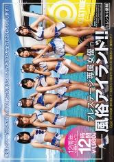 PRESTIGE専属女優 in 風俗アイランド!! 【MGSだけの特典映像付】 +55分