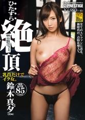 ひたすら絶頂 鈴木真夕 ひたすらシリーズ No.002