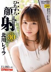 ひたすら顔射 北川レイラ ひたすらシリーズ No.017