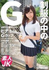 JAN-002 制服の中のG ヒナちゃん 2