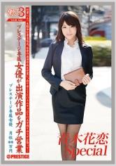 働くオンナ3 Special 1  【MGSだけの特典映像付】 +60分