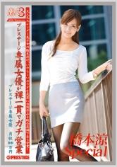 働くオンナ3 橋本涼 SPECIAL 【MGSだけの特典映像付】 +45分