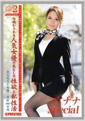 働くオンナ2 Vol.42