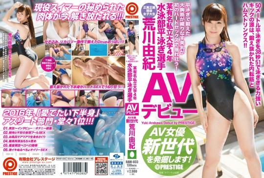 某有名私立大学4年 水泳部 平泳ぎ選手 荒川由紀 AVデビュー AV女優新世代を発掘します!
