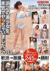 浜辺の美少女を、本気でヤッちゃいました。2013 vol.2  【MGSだけのスペシャル映像付】 +30分