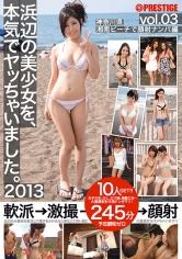 浜辺の美少女を、本気でヤッちゃいました。2013 vol.3 【MGSだけの特典映像付】 +30分