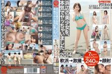 浜辺の美少女を、本気でヤッちゃいました。2014 vol.03 【MGSだけの特典映像付】 +30分