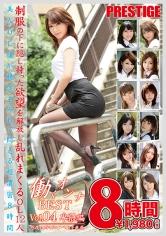 働くオンナBEST 8時間 Vol.04