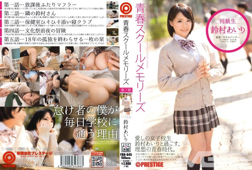 青春スクールメモリーズ 第7期 鈴村あいり YRH-045