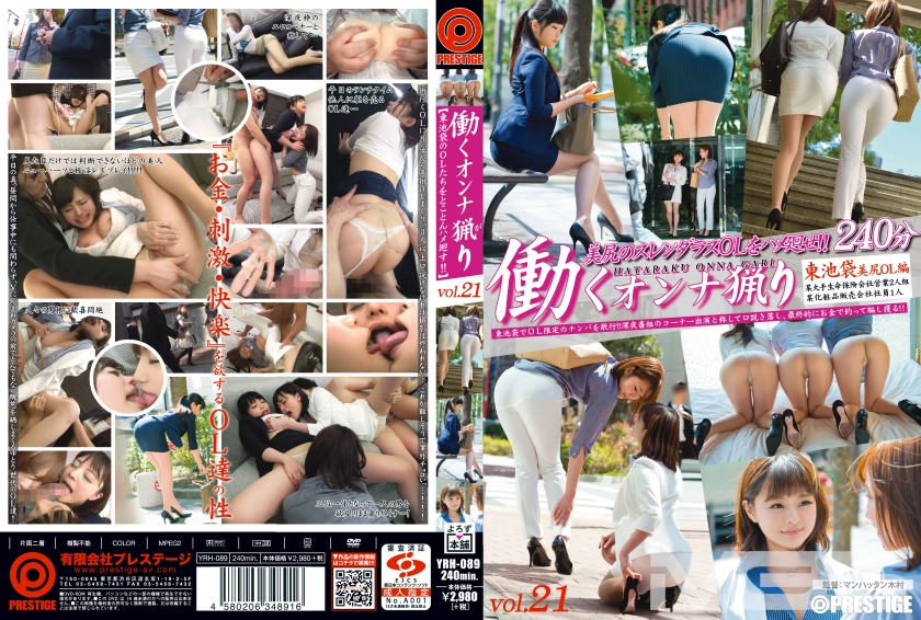 働くオンナ猟り vol.21