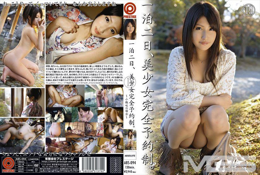 一泊二日、美少女完全予約制。~小橋 咲の場合~ 【MGSだけの特典映像付】 +45分