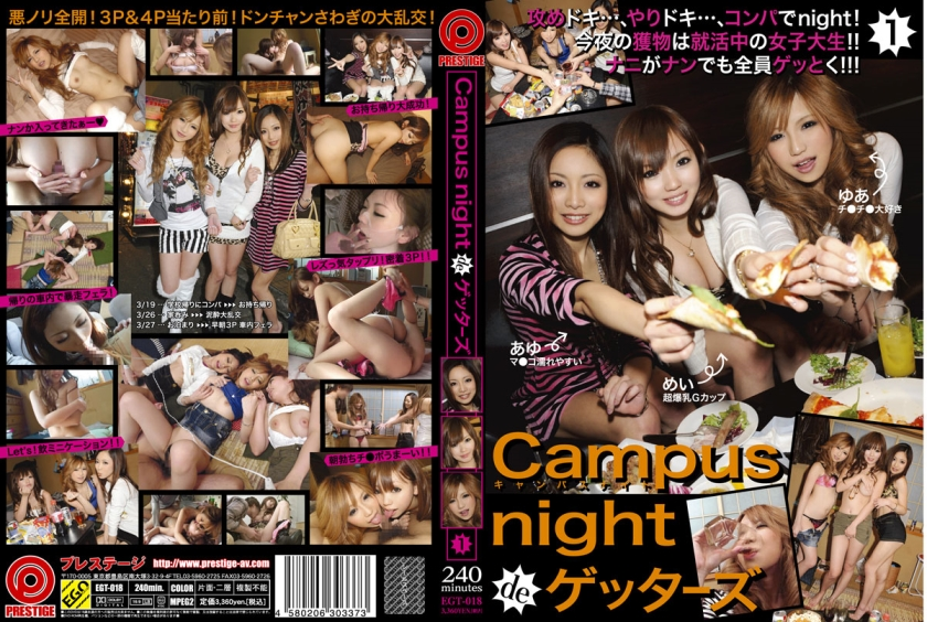 Campus night de ゲッターズ 01