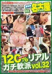 120%リアルガチ軟派 vol.32 in 名古屋 【MGSだけの特典映像付】 +25分