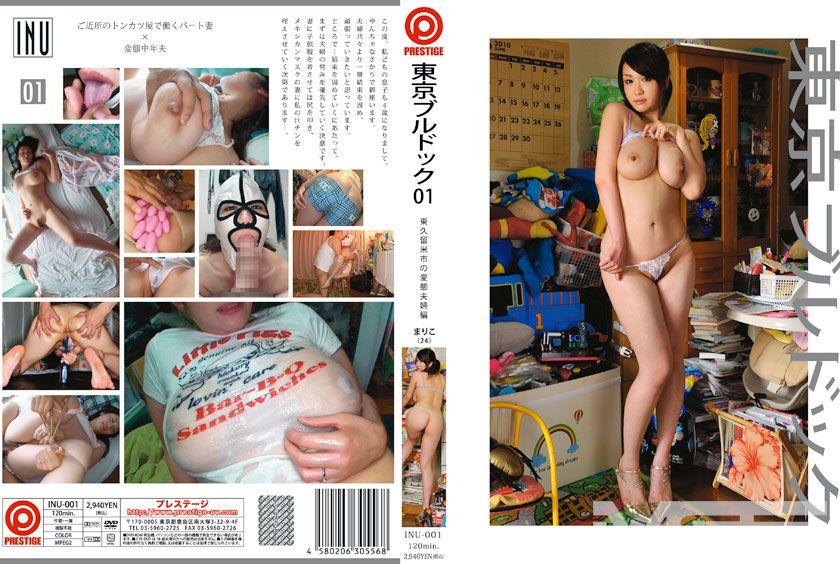東京ブルドック 01
