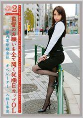 働くオンナ2 Vol.01