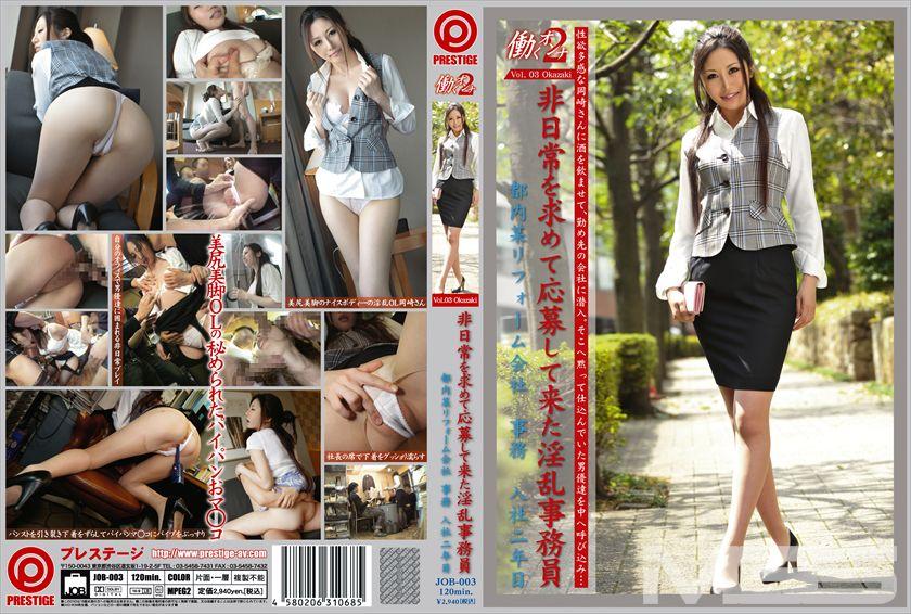 働くオンナ2 Vol.03
