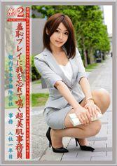 働くオンナ2 Vol.06 【MGSだけの特典映像付】 +15分