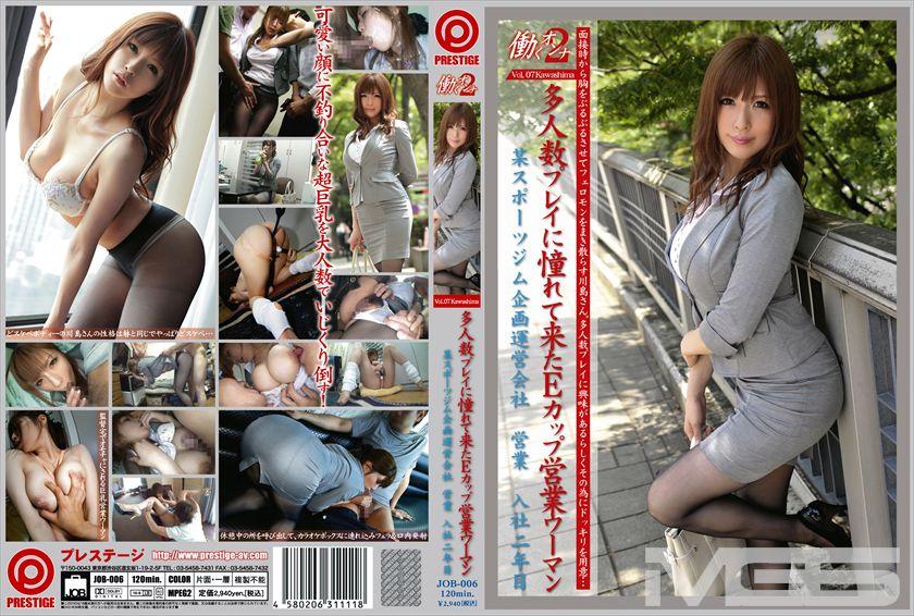 働くオンナ2 Vol.07