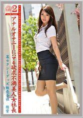 働くオンナ2 Vol.08