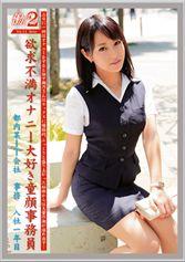働くオンナ2 Vol.11