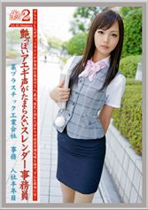 働くオンナ2 Vol.12