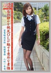 働くオンナ2 Vol.15