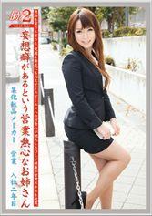 働くオンナ2 Vol.18 【MGSだけの特典映像付】 +15分