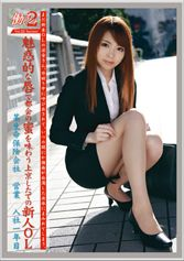 働くオンナ2 Vol.22