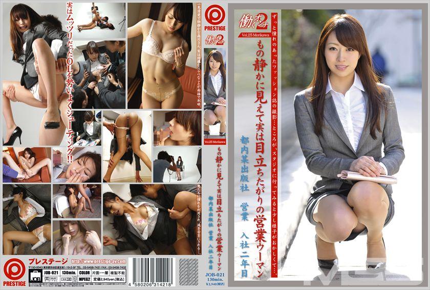 働くオンナ2 Vol.25