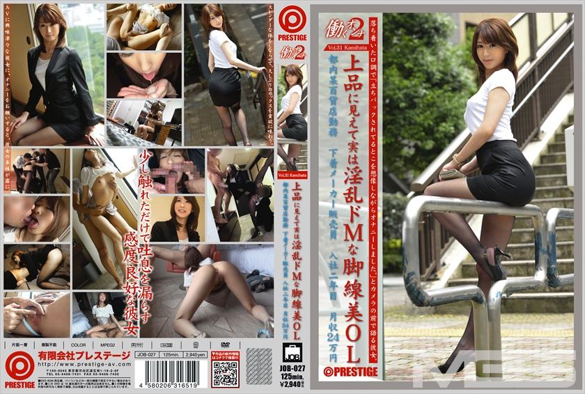 働くオンナ2 Vol.31 【MGSだけの特典映像付】 +20分