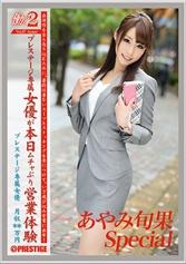 働くオンナ2 Vol.37 あやみ旬果