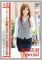 働くオンナ2 Vol.38