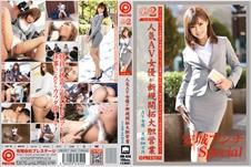 働くオンナ2 Vol.40